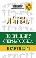 За принципом сперматозоїда Практикум Михайло Литвак