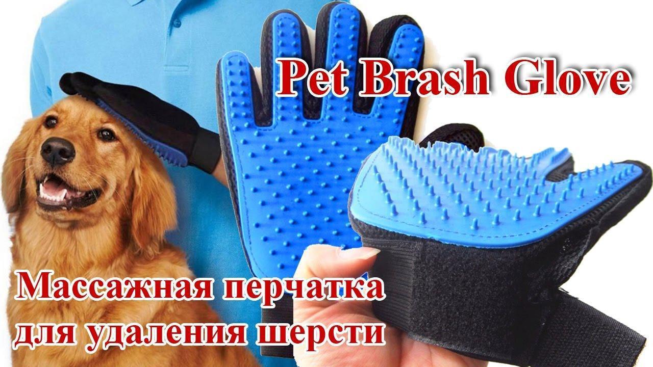 Перчатка  для вычёсывания  животных шерсти и массажа! Побалуй питомца!True Touch pet grooming glove Груминг