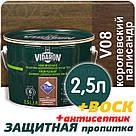 VIDARON Импрегнат Защитно-Декоративная пропитка  9,0лт Королевский Палисандр, фото 2