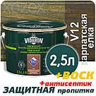 VIDARON Импрегнат Защитно-Декоративная пропитка  9,0лт Карпатская Ёлка, фото 2