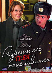 DVD-диск Дозвольте тебе поцілувати (В. Ліфанов) (Росія, 2008)
