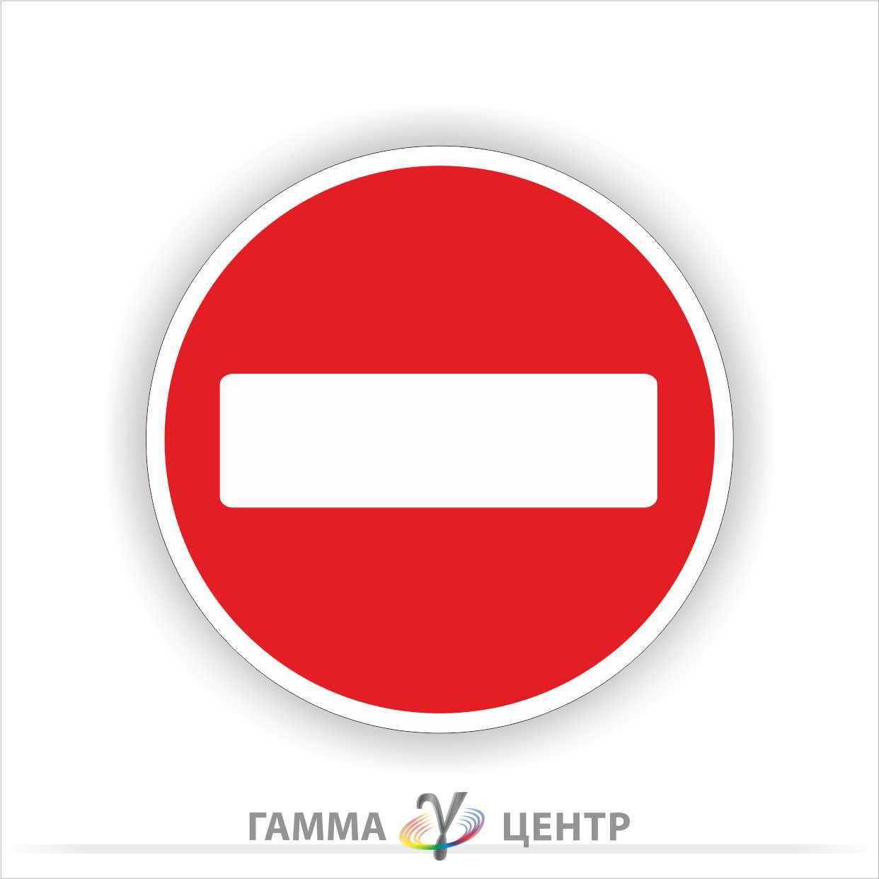 Дорожный знак 3.21. въезд запрещен