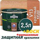 VIDARON Impregnat Защитно-Декоративная пропитка  9,0лт Красный Кедр, фото 2