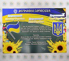 Символіка України. Плакат