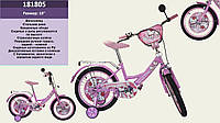 "Велосипед детский Hello Kitty 181805 (Хелло Китти) 18""."