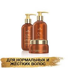 OIL Ultime Argan & Barbary Fig Серия ухода для нормальных и жестких волос