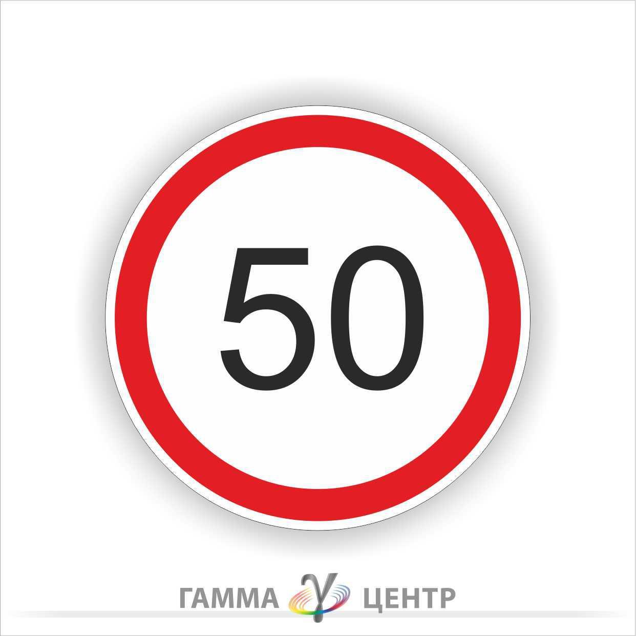 Дорожній знак 3.29. Обмеження максимальної швидкості