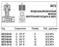 Воздушный /обратный клапан, внутренняя резьба G (BSP), 8072