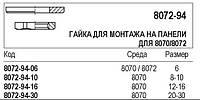 Гайка для монтажа на панели для 8070/8072, 8072-94