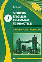 Modern English Grammar in Practice. Т. Гусак. Книга 1.
