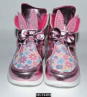 Демисезонные ботинки с мигалками для девочки, 24 размер (15.7 см), кожаная стелька, супинатор