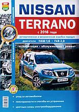 NISSAN TERRANO   Модели с 2016 года   Эксплуатация • Обслуживание • Ремонт