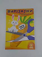 """Развивающая книжка """"Вирізалки"""", (укр)"""