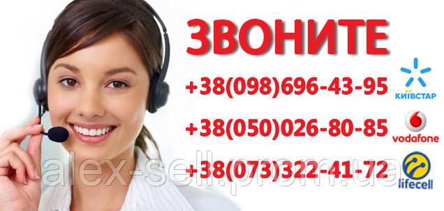Звоните +38(098)6964395, +38(050)0268085, +38(073)3224172