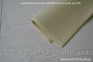 Корейский фоамиран 02 (молочный)
