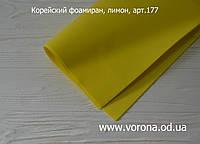 Корейский фоамиран 04 лимон