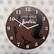 Часы настенные для салона красоты Коричневые