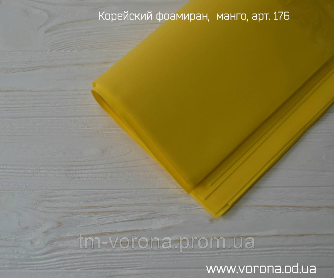 Корейский фоамиран 05 манго