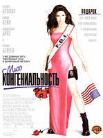 DVD-фильм. Мисс Конгениальность (С.Буллок) (США, 2000)