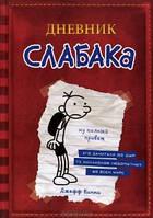 Дневник слабака Джеф Кинни Лучшая детская книжка для мальчиков