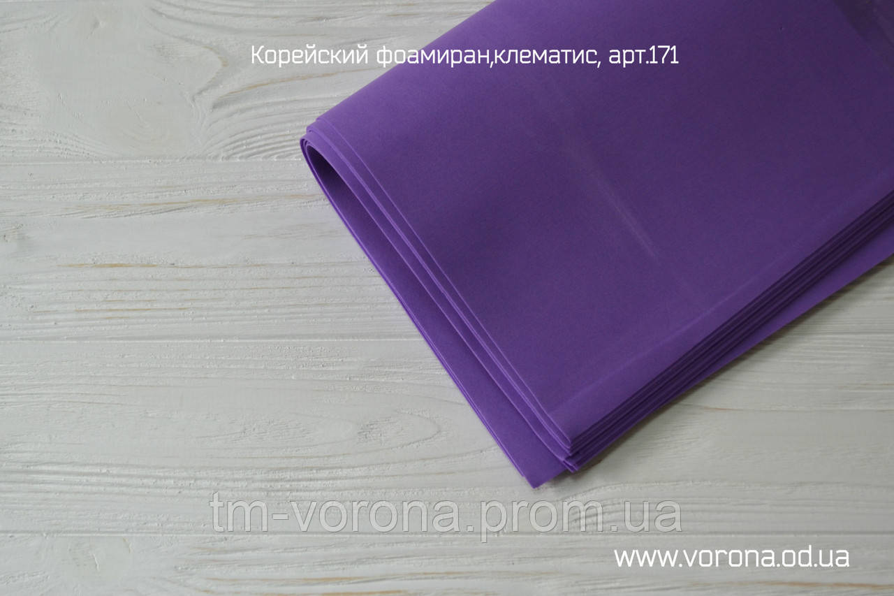 Корейский фоамиран 11 клематис