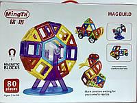 Магнітний конструктор 80 деталей