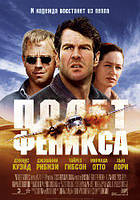 DVD-фильм. Полёт Феникса (Д.Куэйд) (США, 2004)