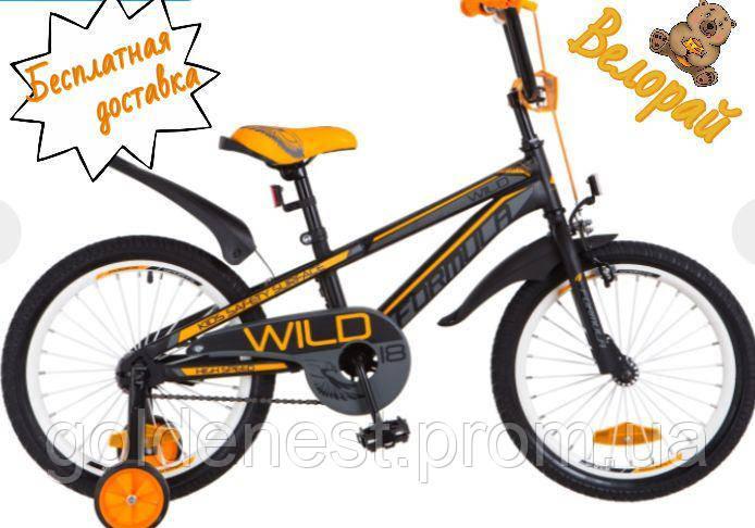 Детский велосипед для мальчика 18 дюймов от 5 до 9 лет Formula Wild 2018i