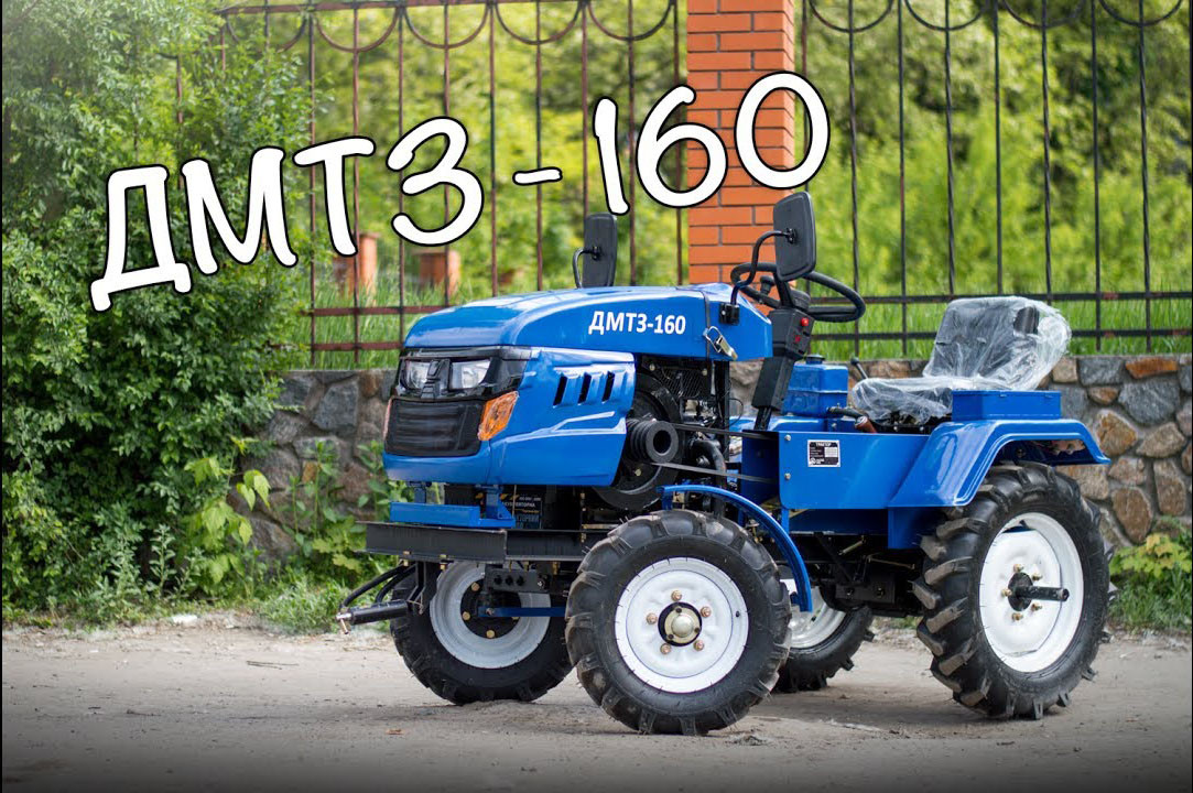 Мототрактор ДМТЗ-160, 16 л.с, + 2х плуг + фреза 125 см, передний гидроцилиндр, УКРАИНСКАЯ СБОРКА!