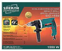 Дрель Spektr SID-1550