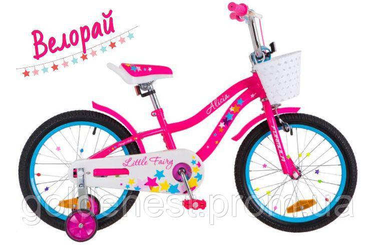 """Детский двухколесный велосипед 18"""" Formula  Alicia 2018 для девочки от 5 до 9 лет"""