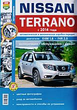 NISSAN TERRANO   Модели с 2014 года   Эксплуатация • Обслуживание • Ремонт