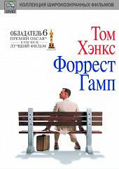 DVD-диск Форрест Гамп (Т. Хенкс) (США, 1994)