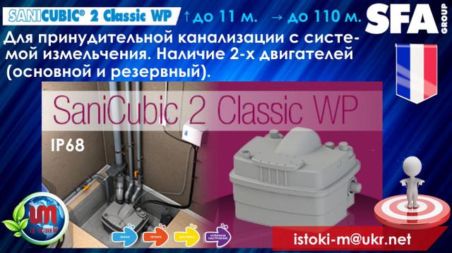 купить sfa sanicubic 2 classic wp