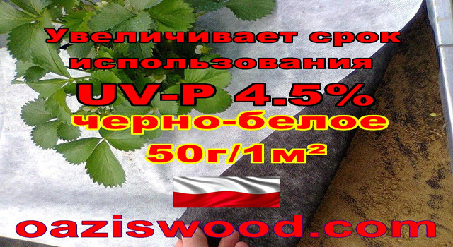 агроволокно черно- белое Премиум Агро Premium Agro