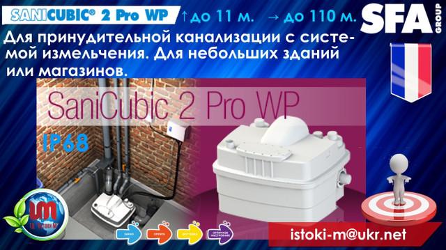 купить sfa sanicubic 2 pro wp