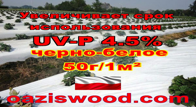 агроволокно черно - белое  Премиум Агро Premium Agro