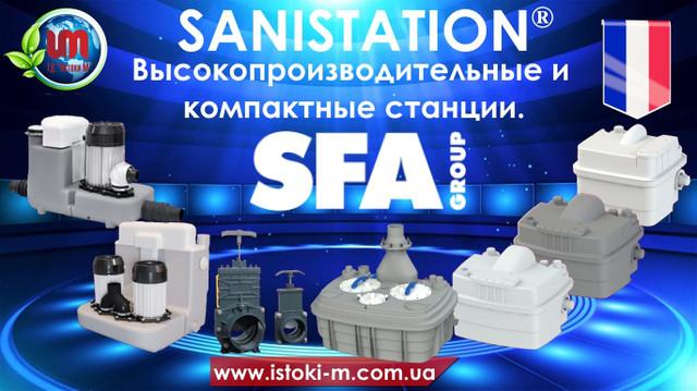 Высокопроизводительные канализационные станции SANISTATION