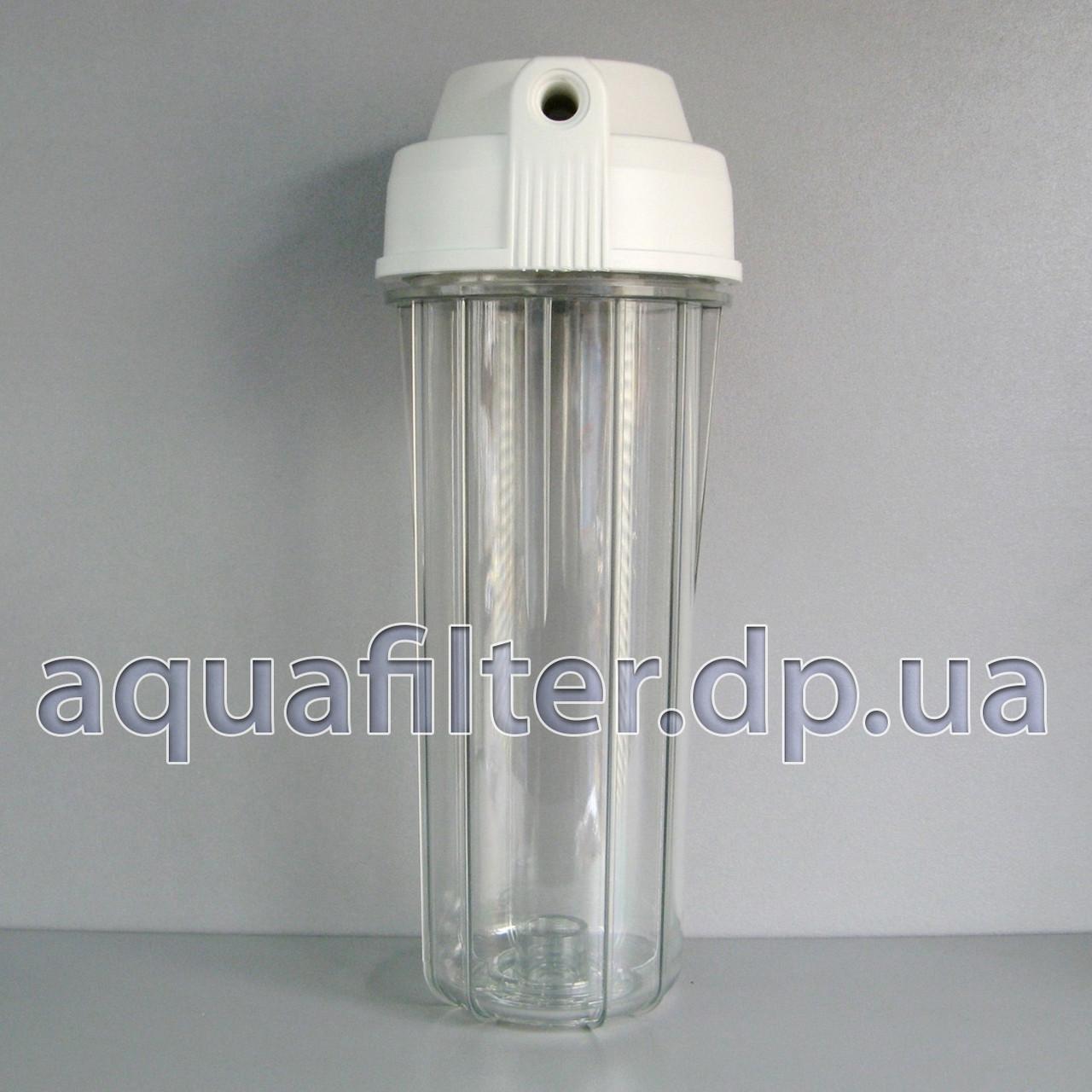 """Корпус фильтра для систем Aquafilter 10"""" прозрачный 1/4"""" max 6 атм"""