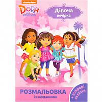 """Раскраска А5 (евро) с наклейками, 8 листов лиц. """"Дора"""""""