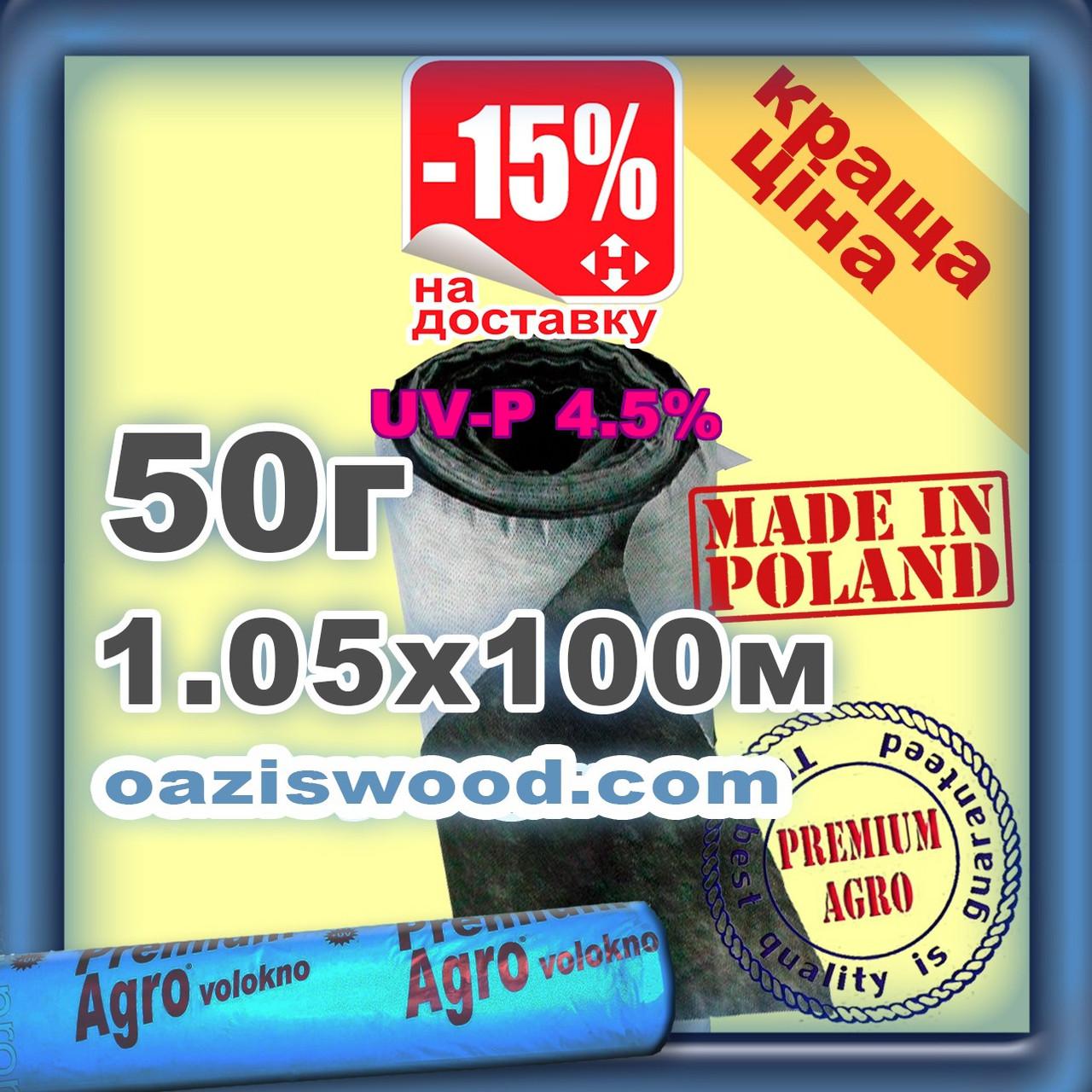 Агроволокно p-50g 1.05*100м черно-белое UV-P 4.5% Premium-Agro Польша