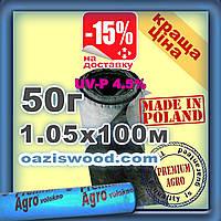 Агроволокно p-50g 1.05*100м черно-белое UV-P 4.5% Premium-Agro Польша, фото 1