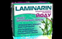 Ламинария (Защита щитов.железы) 50кап.Вертекс