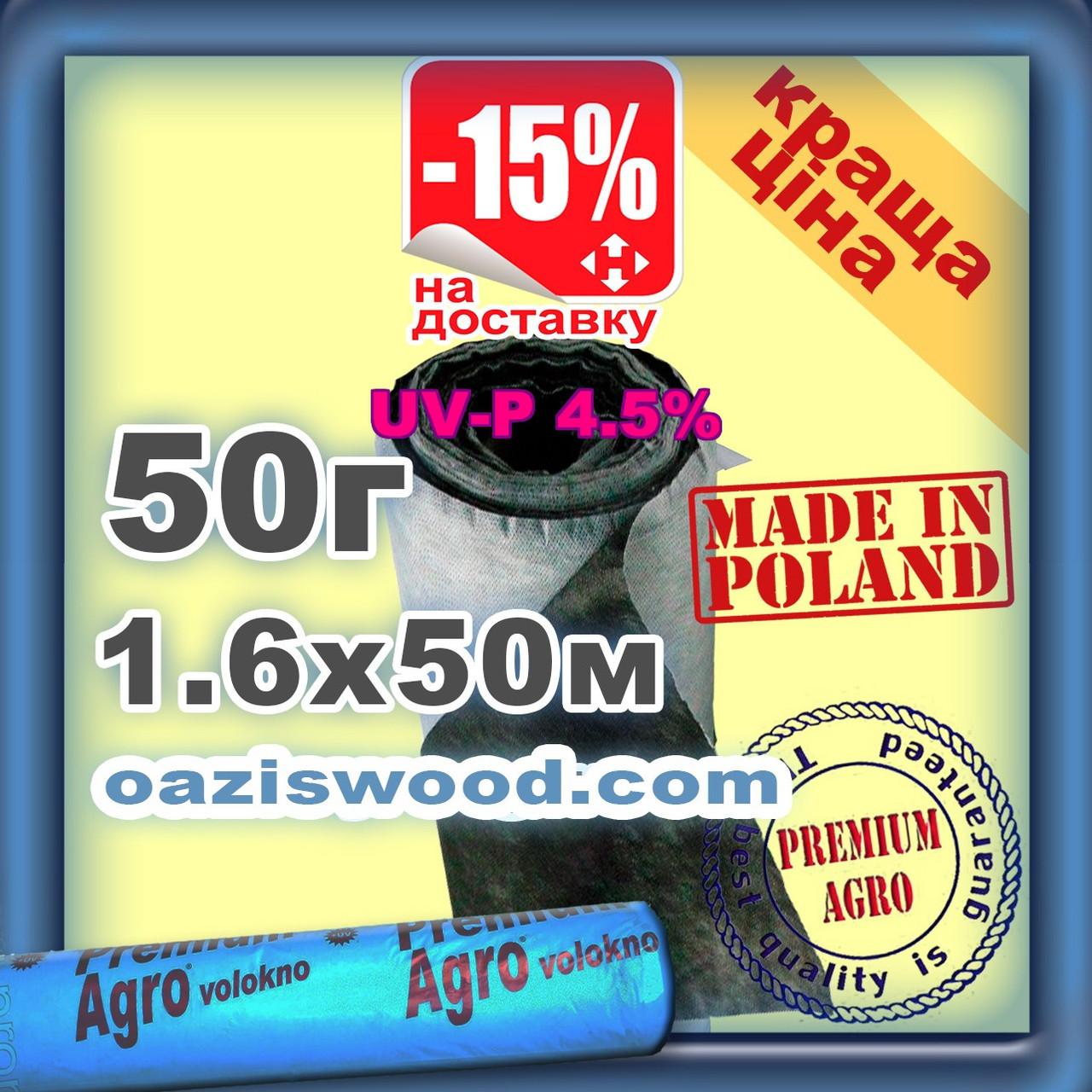 Агроволокно p-50g 1.6*50м черно-белое UV-P 4.5% Premium-Agro Польша