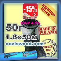 Агроволокно p-50g 1.6*50м черно-белое UV-P 4.5% Premium-Agro Польша, фото 1
