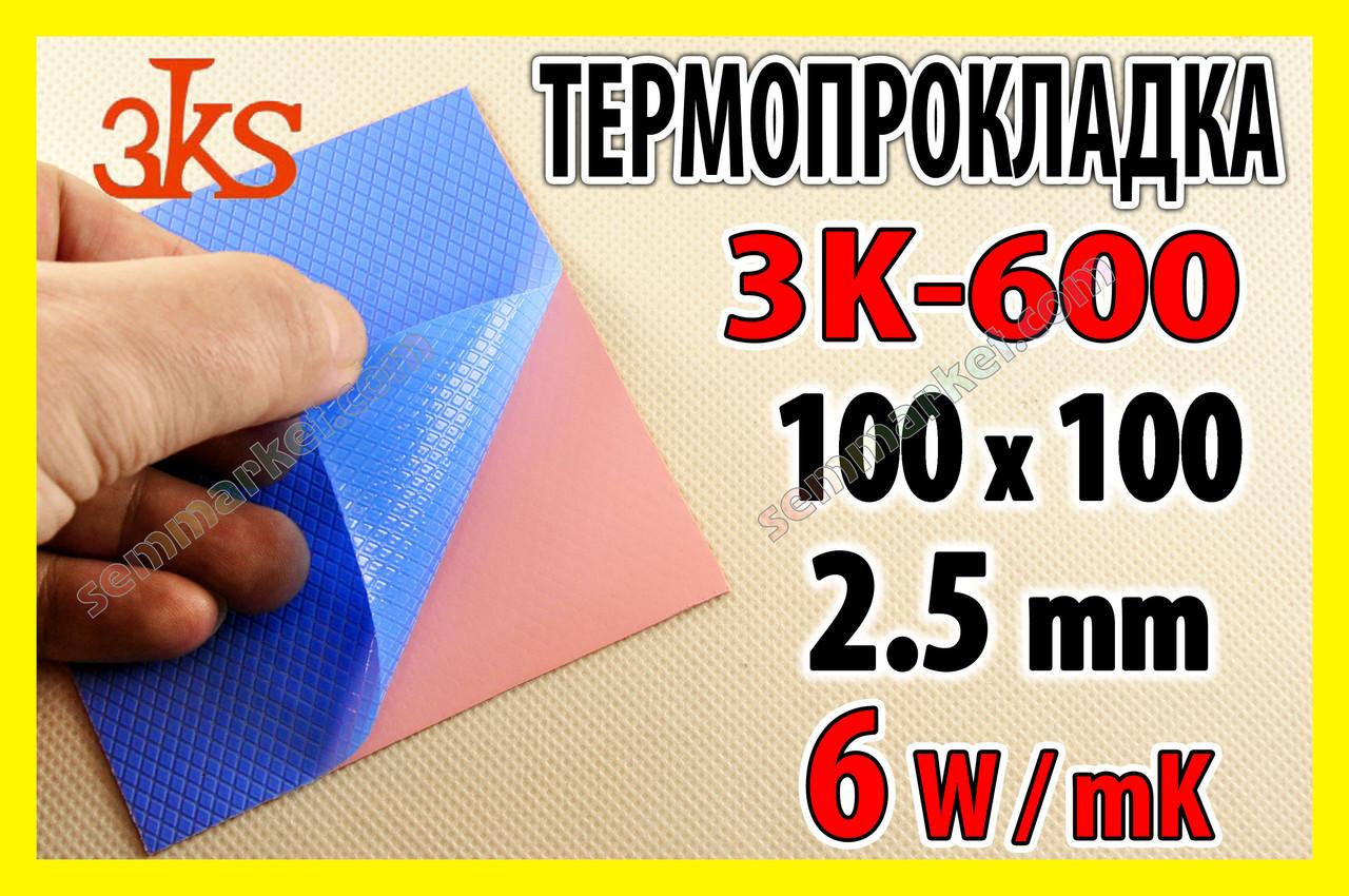 Термопрокладка 3K600 R50 2.5мм 100x100 6W красная термоинтерфейс для ноутбука