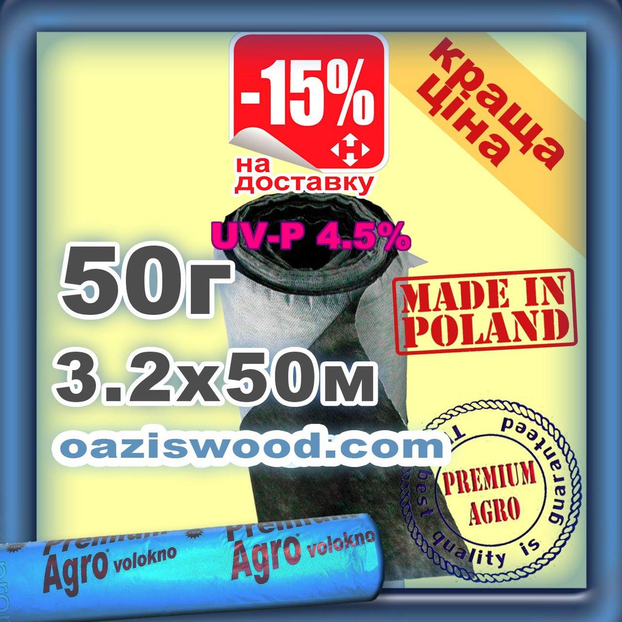Агроволокно p-50g 3.2*50м черно-белое UV-P 4.5% Premium-Agro Польша