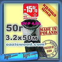 Агроволокно p-50g 3.2*50м черно-белое UV-P 4.5% Premium-Agro Польша, фото 1