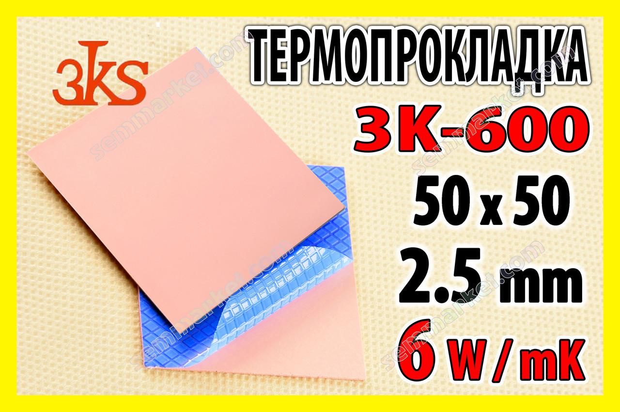 Термопрокладка 3K600 R54 2.5мм 50x50 6W красная термоинтерфейс для ноутбука