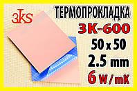 Термопрокладка 3K600 R54 2.5мм 50x50 6W красная термоинтерфейс для ноутбука, фото 1